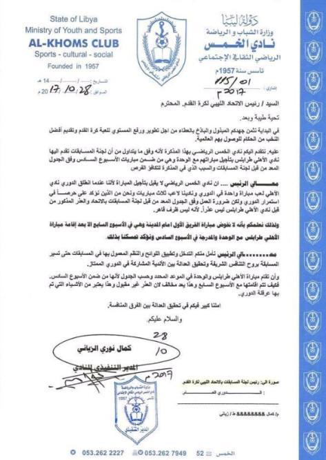 الخمس يعترض على تأجيل مباراة الأهلي طرابلس والوحدة 2017-10-29_091902