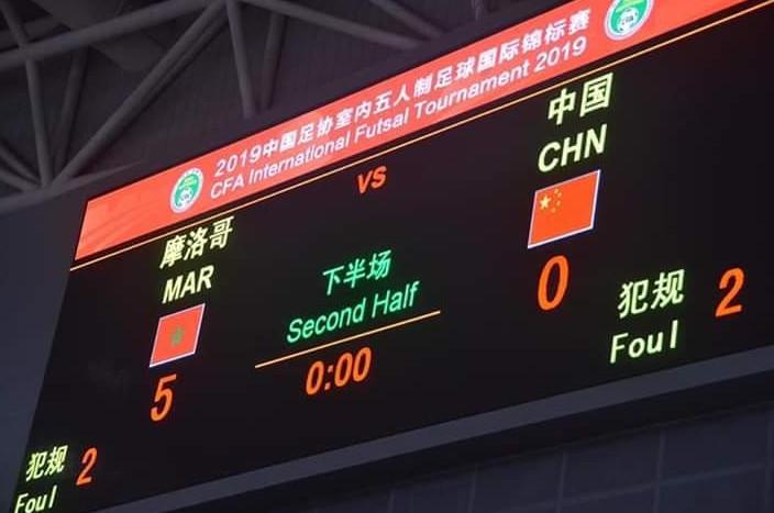 المغرب يسحق الصين الدورة الدولية