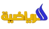 الرياضية العراقية