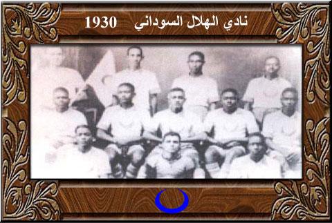 الهلال السوداني Hilal.1