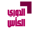 نهائي العمر بين الاتحاد السوري × القادسية الكويتي ..  ( تقديم المباراة ) alkass_channel.jpg